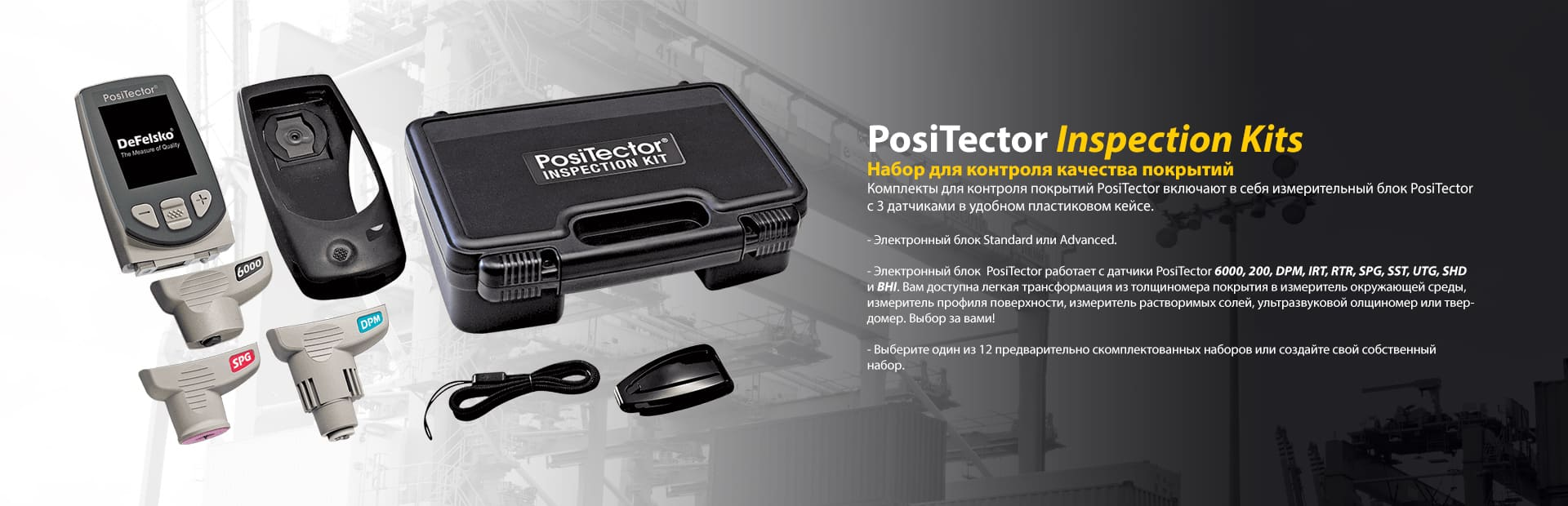 PosiTector Inspections Kits